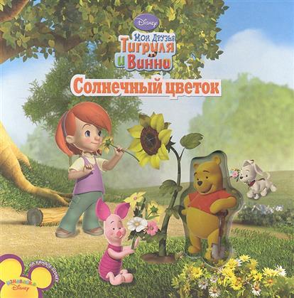 Мои друзья Тигруля и Винни Солнечный цветок
