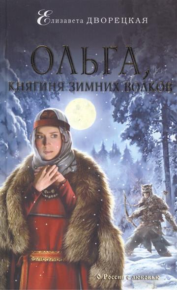 Дворецкая Е. Ольга, княгиня зимних волков. Роман