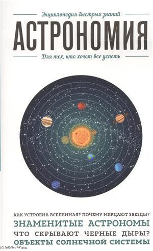 Сердцева Н. Астрономия. Для тех кто хочет все успеть наука для тех кто хочет все успеть