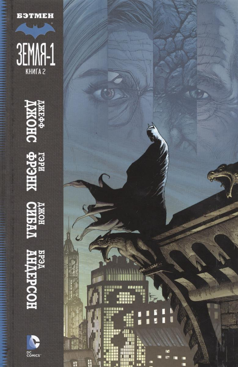 Джонс Дж. Бэтмен. Земля-1. Книга 2