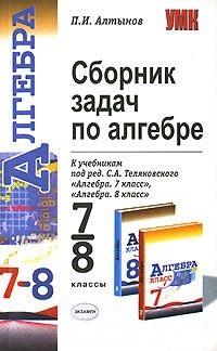 Сборник задач по алгебре 7-8 кл