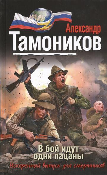 Тамоников А. В бой идут одни пацаны тамоников а а в бой идут одни пацаны