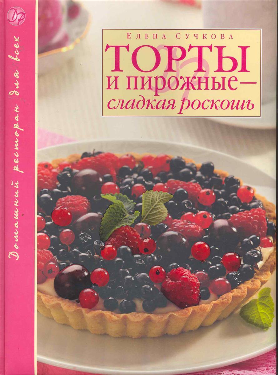 Сучкова Е. Торты и пирожные сладкая роскошь торты и пирожные без выпекания