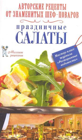 Рецепт от знаменитого шеф-повара