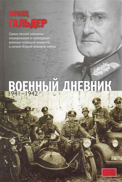 Гальдер Ф. Военный дневник