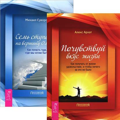 Суворов М., Архат А. Почувствуй вкус жизни. Семь ступеней на вершину (комплект из 2 книг)