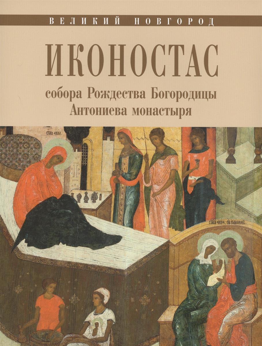 Игнашина Е., Комарова Ю. Великий Новгород. Иконостас собора Рождества Богородицы Антониева монастыря original new arrival 2018 adidas ss t boy women s t shirts short sleeve sportswear