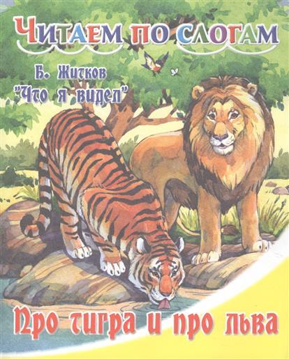 Житков Б. Что я видел. Про тигра и про льва