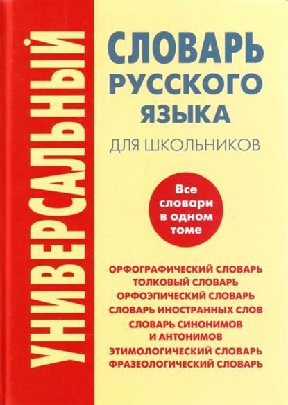 Универсальный словарь рус. языка для школьников