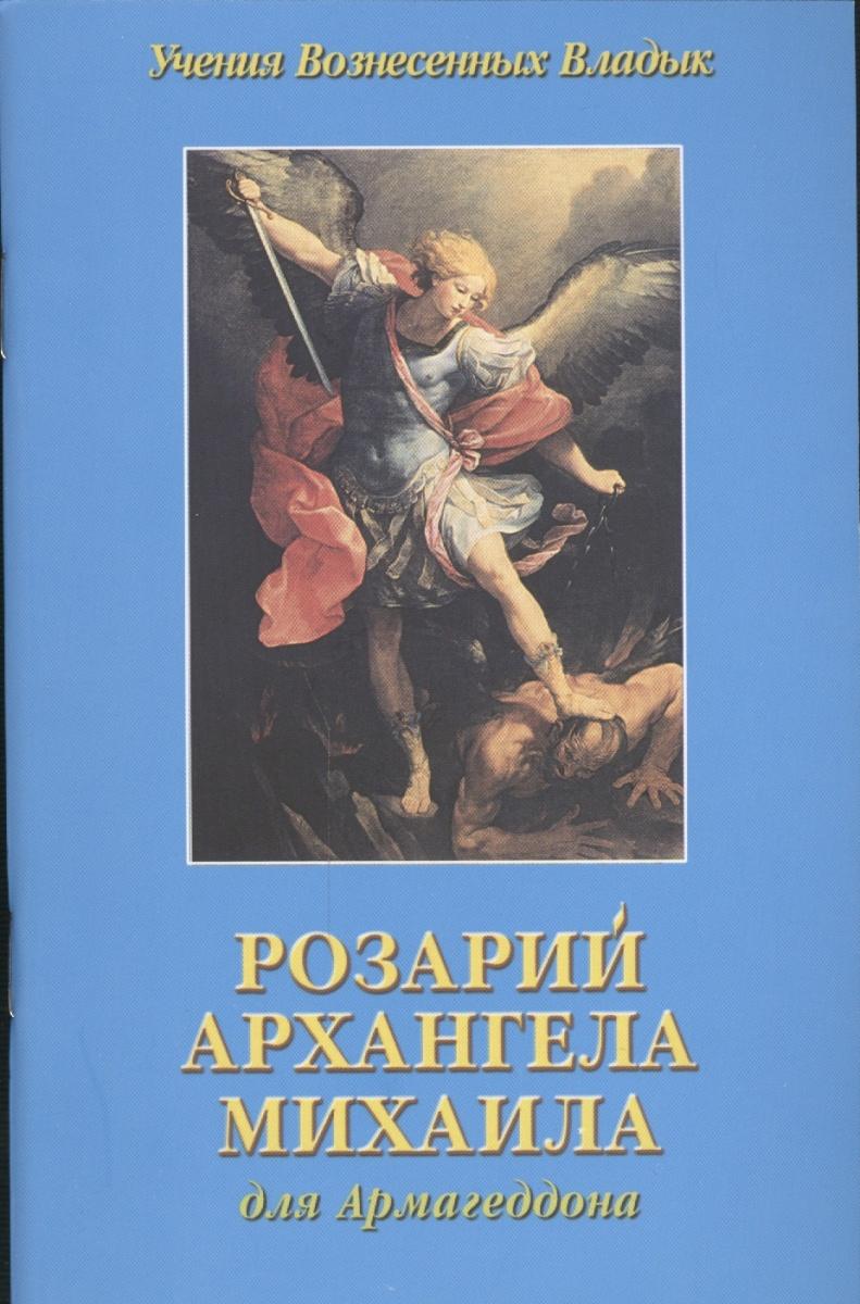 Розарий Архангела Михаила для Армагеддона