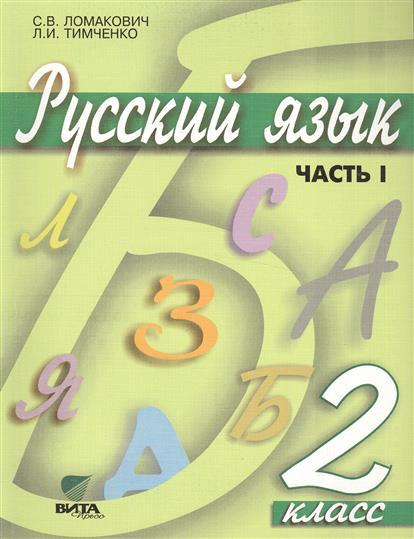 Ломакович С.: Русский язык. Учебник для 2 класса начальной школы. В 2-х частях. Часть 1. 9-е издание