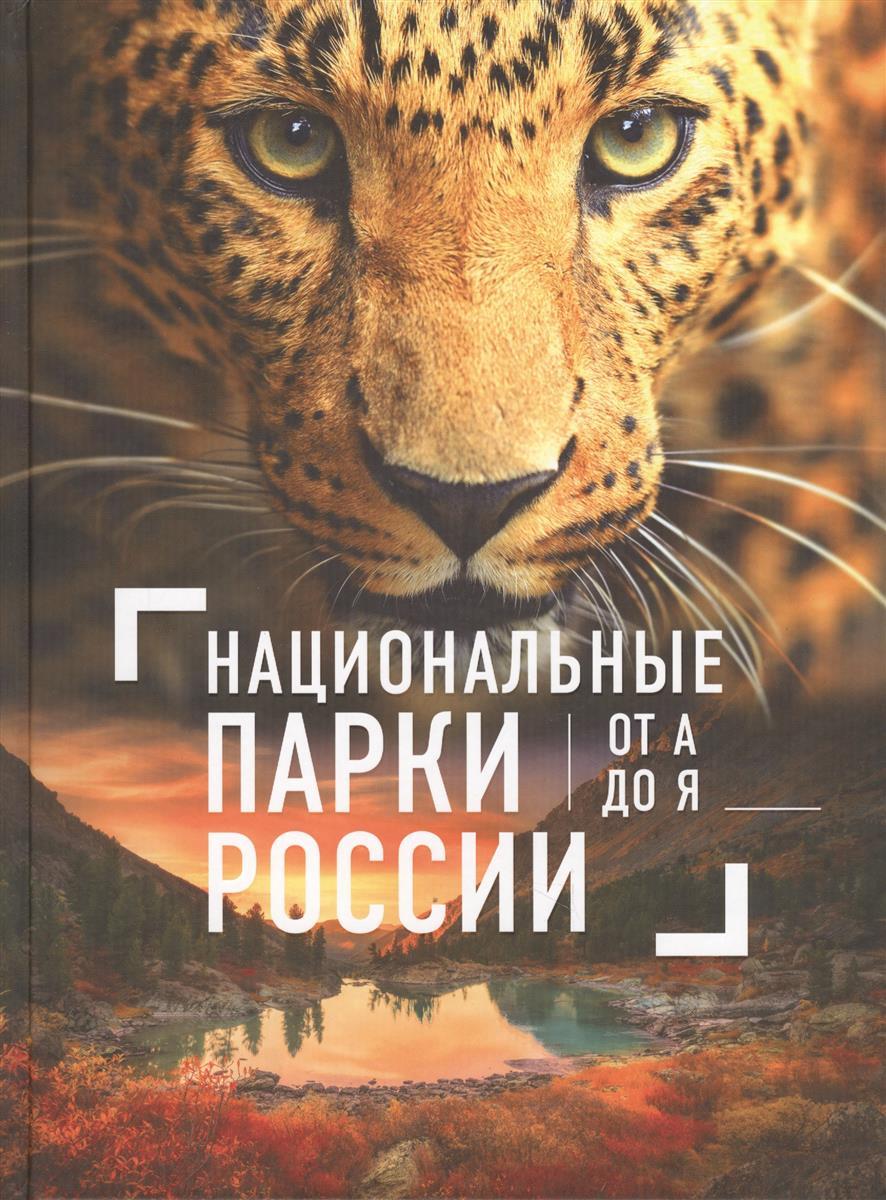 Леводянская Е. Национальные парки России от А до Я ISBN: 9785699999194