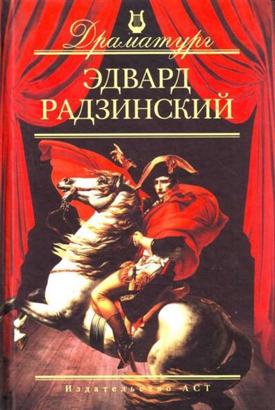Радзинский Пьесы