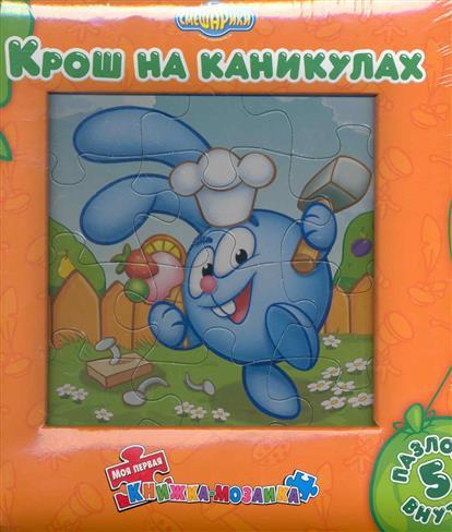 Каникулы Кроша Моя первая книжка-мозаика