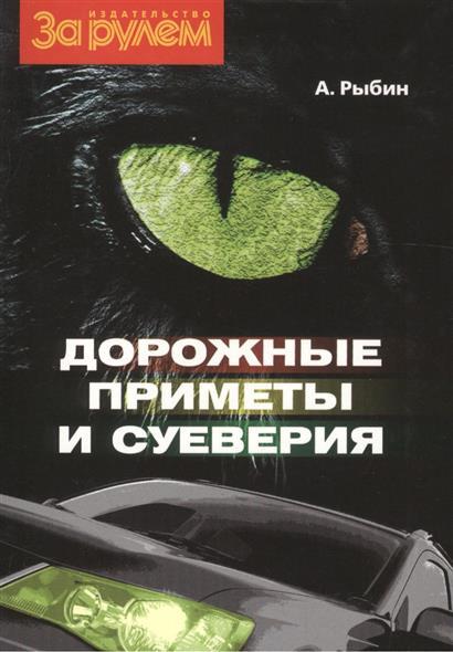 Дорожные приметы и суеверия