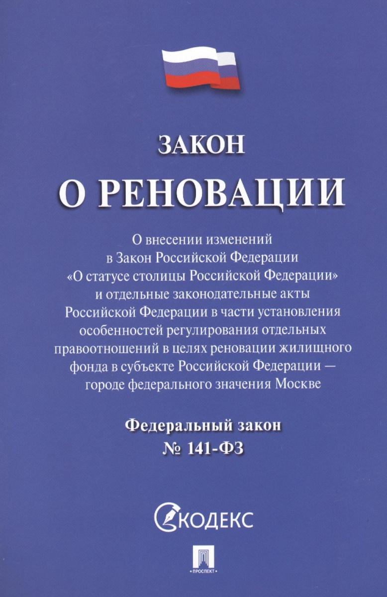 Закон о реновации. Федеральный закон №141-ФЗ