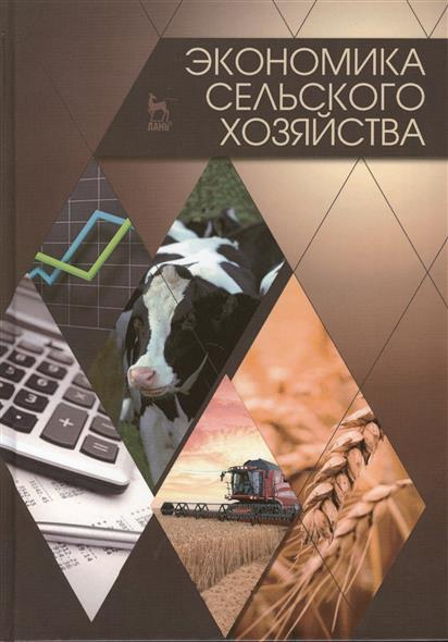 Экономика сельского хозяйства: Учебник. Издание второе, дополненное