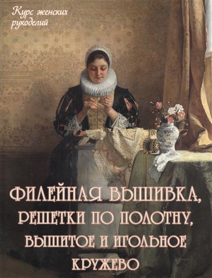 Филейная вышивка, решетки по полотну, вышитое и игольное кружево