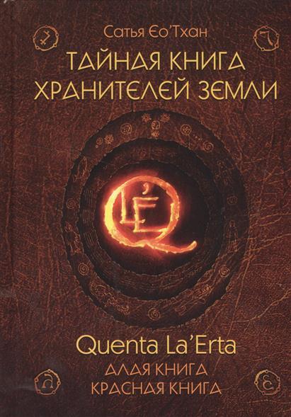 Сатья Ео'Тхан Тайна книга хранителей земли. Quenta La'Erta. Алая книга. Красная книга книга