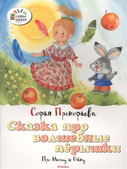 Прокофьева С.: Сказка про волшебные перышки. Про Машу и Ойку