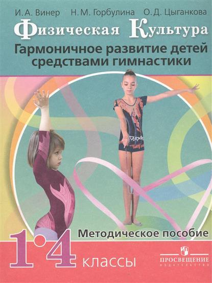 Физическая культура. Гармоничное развитие детей средствами гимнастики. 1-4 классы. Методическое пособие. Пособие для учителей общеобразовательных учреждений