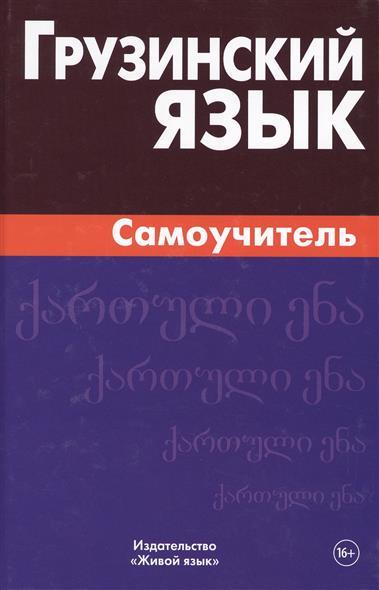 Гадилия К., Звиададзе С. Грузинский язык. Самоучитель соус кинто сацебели грузинский