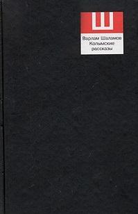Шаламов Сочинения 2тт