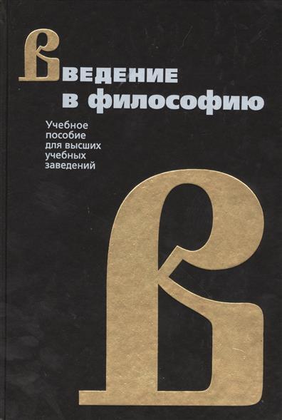 Книга Введение в философию. Шагова Т. (ред.)