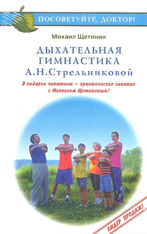 """Комплект (Книга """"Дыхательная гимнастика А.Н.Стрельниковой"""" + DVD)"""