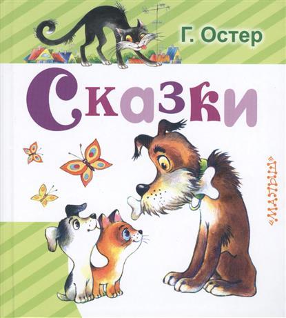 Остер Г. Сказки ISBN: 9785170990894 остер г б самые разные сказки