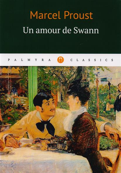 все цены на Proust M. Un amour de Swann онлайн
