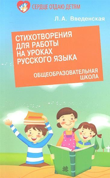 Введенская Л.: Стихотворения для работы на уроках русского языка. Общеобразовательная школа