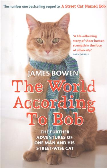 Bowen J. The World According to Bob irving j the world according to garp