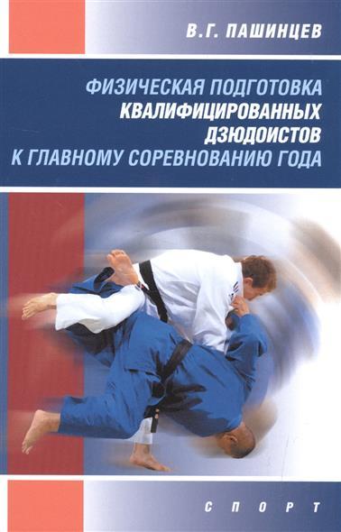 Физическая подготовка квалифицированных дзюдоистов к главному соревнованию года. Монография
