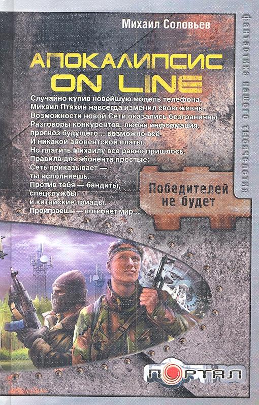 Соловьев М. Апокалипсис on line ISBN: 9785271421808 соловьев михаил апокалипсис on line