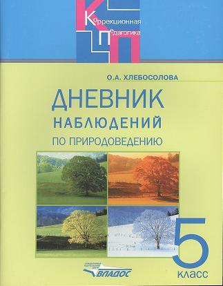 Хлебосолова О. Дневник наблюдений по природоведению для 5 класса специальных (коррекционных) образовательных школ VIII вида дневник наблюдений 4 кл