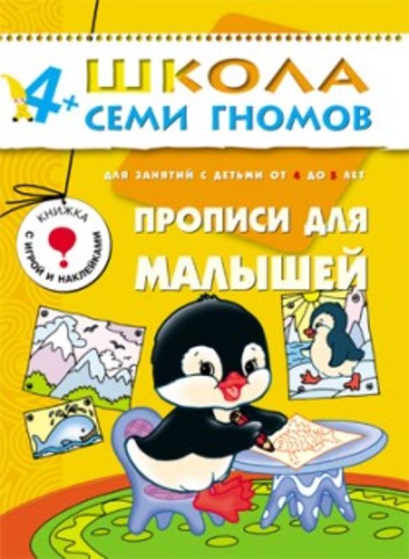 купить Дорофеева А. Прописи для малышей. Для занятий с детьми от 4 до 5 лет по цене 106 рублей