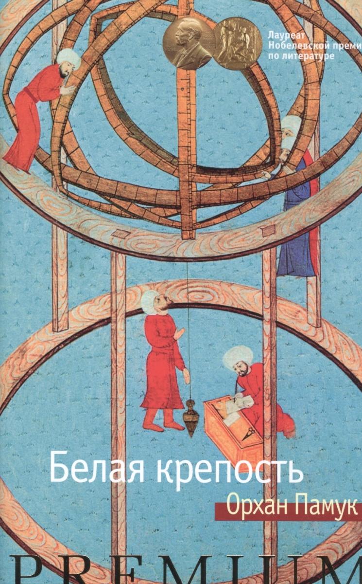 Памук О. Белая крепость памук о рыжеволосая женщина