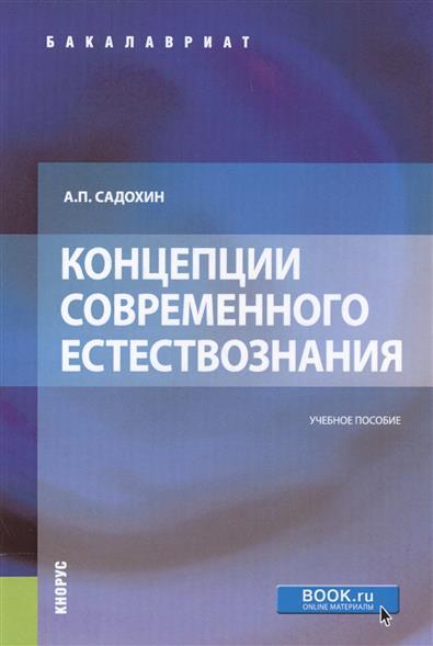 Садохин А. Концепции современного естествознания. Учебное пособие цена