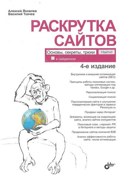 Раскрутка сайтов. Основы, секреты, трюки. 4-е издание