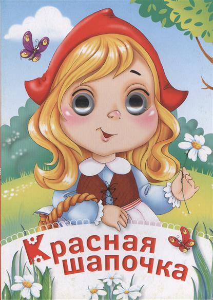 Лопатина-Неволина Е. (пер.) Красная Шапочка