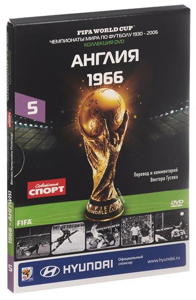 Гусев В. (пер. и коммент.) Книга-DVD Англия 1966. Том 5 (DVD-диск + брошюра)