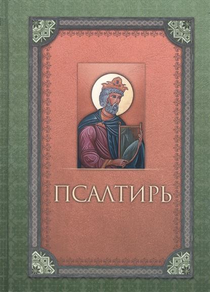 Плюснин А. (ред.) Псалтирь
