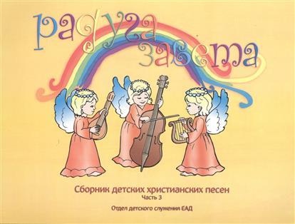 Радуга завета. Сборник детских христианских печен. Часть 3 (+CD)
