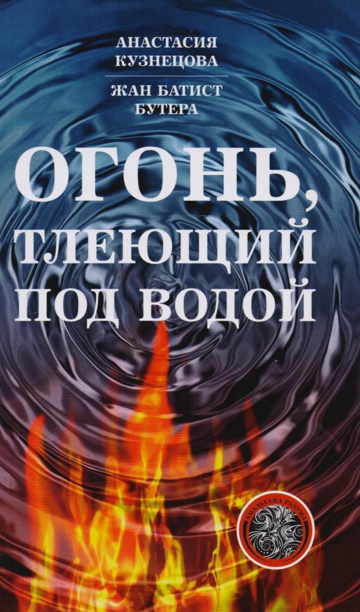 купить Кузнецова А., Бутера Ж. Огонь, тлеющий под водой по цене 330 рублей