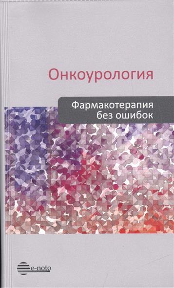 Русаков И., Борисов В. (ред.) Онкоурология. Фармакотерапия без ошибок. Руководство для врачей