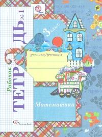 Рудницкая В., Юдачева Т. Математика 3 кл Р/т 1 ISBN: 9785360010029 рудницкая в юдачева т математика 2 кл р т 1