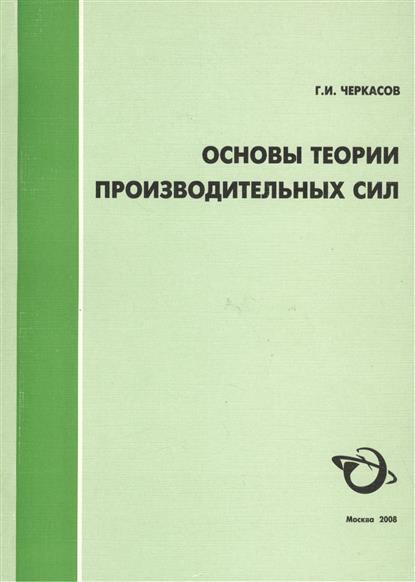 Черкасов Г. Основы теории производственных сил литвинова н г основы теории эконом анали