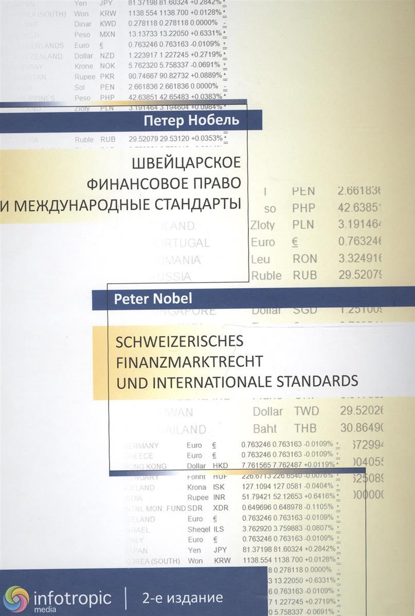 Швейцарское финансовое право и международные стандарты