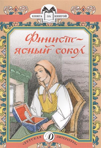Фото Финист - ясный сокол. Русские волшебные сказки (худ. Кузнецов)